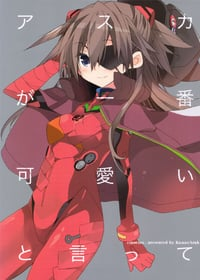 I Say Asuka's the Cutest! Cover
